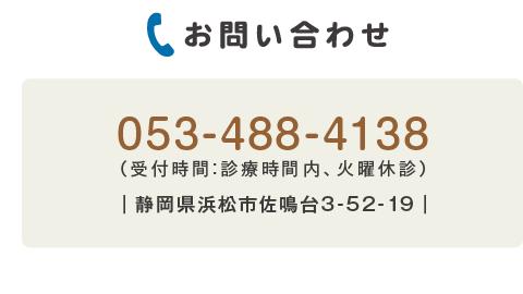 お問い合わせ 053-488-4138 (受付時間:診療時間内、火曜休診)|静岡県浜松市佐鳴台3-52-19|