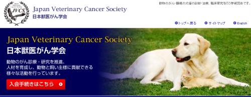 獣医がん学会に参加してきました。