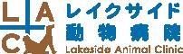 レイクサイド動物病院|静岡県浜松市にある犬猫専門の動物病院|